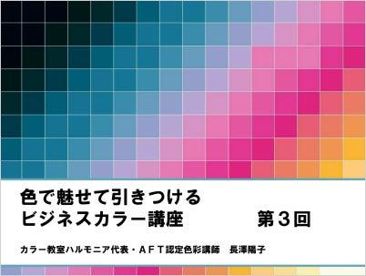 色で魅せて引き引けるビジネスカラー講座(3回目)