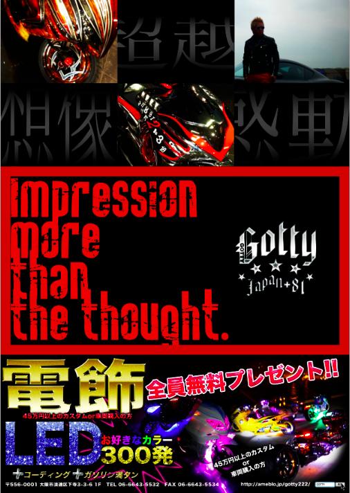 $G O T T Y ★ 鶴 内