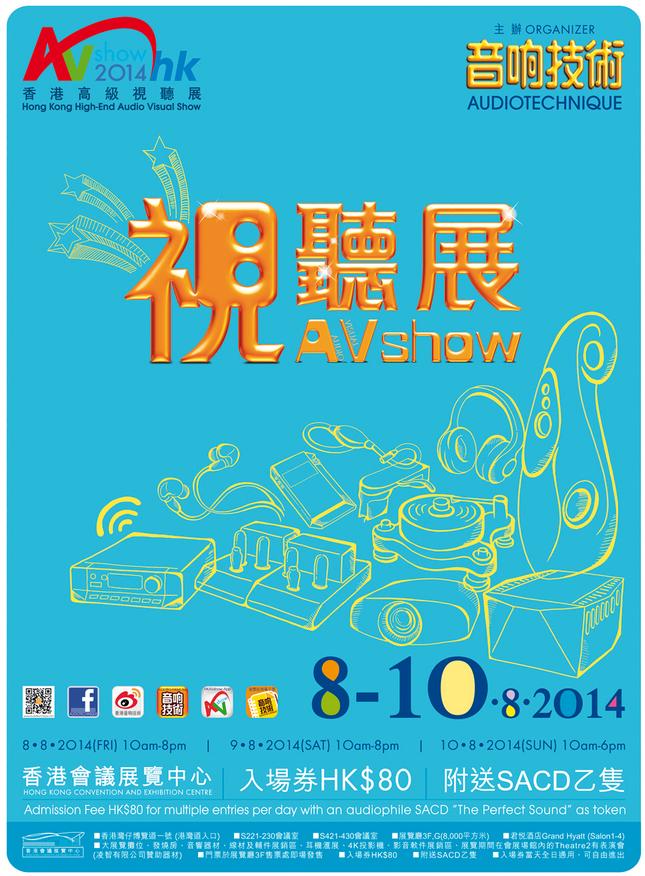香港高級視聴展