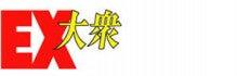 EX大衆ロゴ