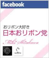 日本おリボン党Facebook