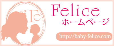 フェリーチェホームページ