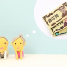 お金が貯まる7つの習…