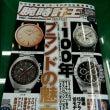 腕時計王 2014年…