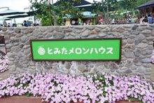 naohiro北海道旅行記The travel to Hokkaido 富良野