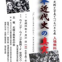 日本近代史の真実パネ…