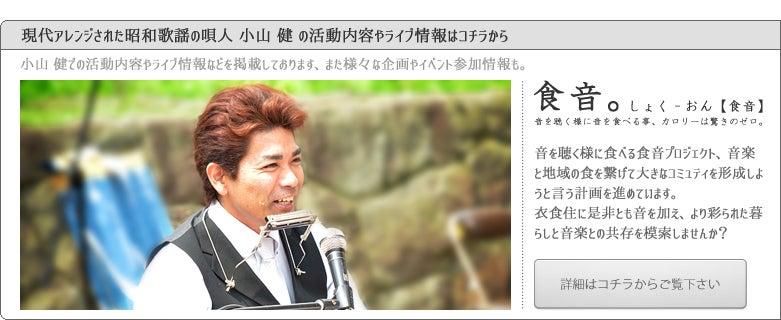 船橋 小山健 ナガシーズ 活動情報