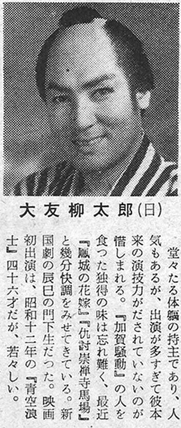 あほじらすの超高級ヴィンテージ専門ブログ映画スター名鑑(1958年)~日本の男優編コメント