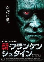 Piction映画: DAYS OF BEAST.(フランケン・シュタイン).
