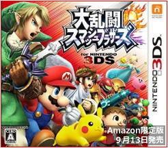 大乱闘スマッシュブラザーズ 3DS Amazon限定版