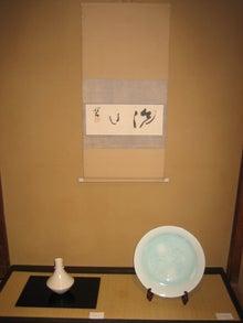 3青白磁花器と皿