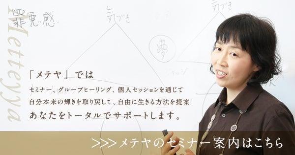 松本純子メテヤ|メッセージボード