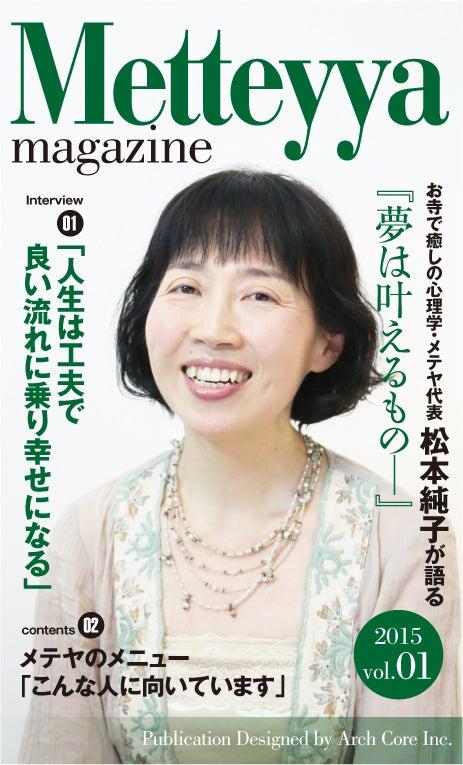 松本純子|自分刺