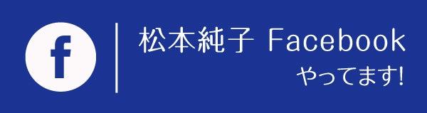 松本純子|Facebook