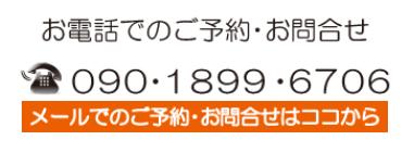 茨木ヨガスタジオ問い合わせ