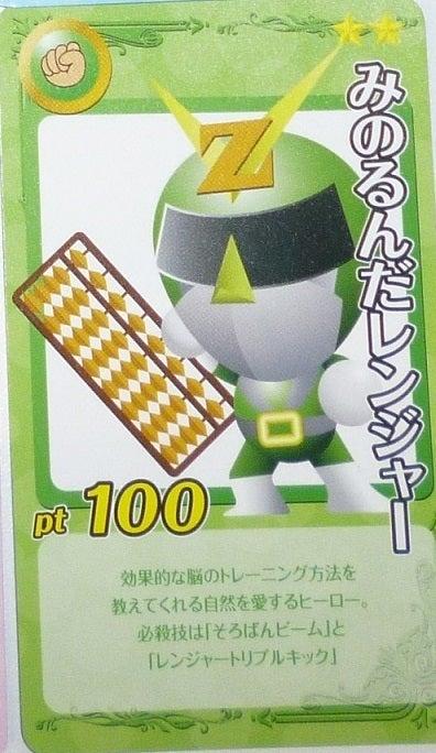 全国珠算連盟  レンジャーカード 緑 100ポイント
