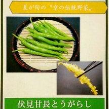 夏の京野菜を天ぷらで…