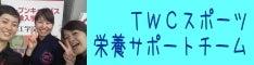 全員栄養士資格取得者。スポーツ現場で活動する土台と現場力を実践するTWCスポーツ栄養サポートチーム。楽RUN×楽SHOKUで栄養講座、日本工学院スポーツカレッジテニスコースの年間サポートを実施。