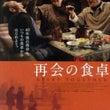 【映画】再開の食卓