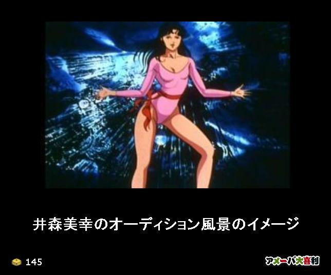 井森美幸のオーディション風景のイメージ