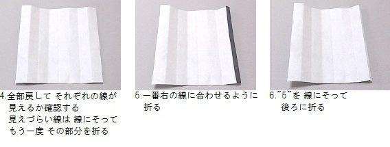 すべての折り紙 上級者 折り紙 : 翼の折り方: 上級者向け