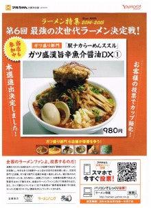 ガツ盛 漢旨辛魚介醤油DX1