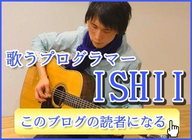 ISHII_読者登録