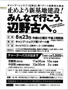 辺野古8・23集会