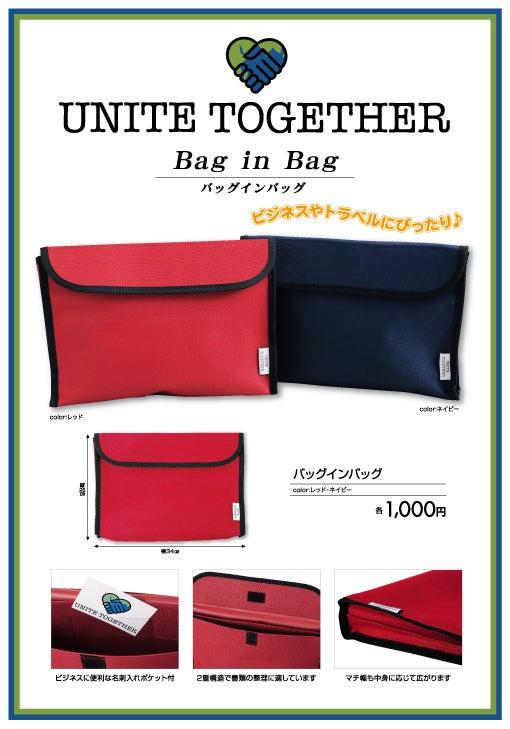UNITE TOGETHER-バッグインバッグカタログ