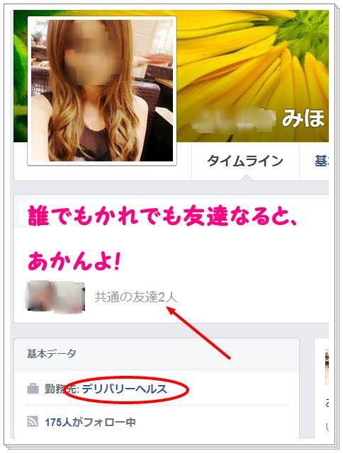 フェイスブックでデリヘルの友達