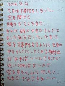SHU-Iの画像「おやすみなさい」