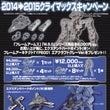 2014→2015ク…