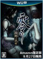 零 ~濡鴉ノ巫女~ Amazon限定版 9月27日発売