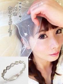 坂地久美 イメージモデル リング