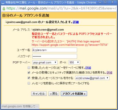 POP3サーバーアクセスが拒否される