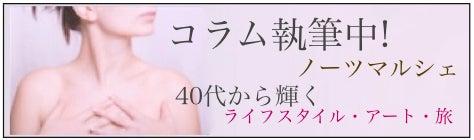 美エイジング桜井まどか☆ノーツマルシェ