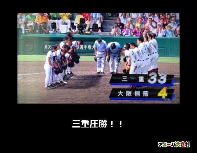 三重圧勝!!