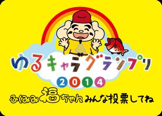 兵庫 西宮 商店街 ご当地 ゆるキャラ ふくみみ福ちゃん 神戸 関西 イベント ゆるキャラ グランプリ エントリー 投票してね