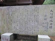 九重神社①