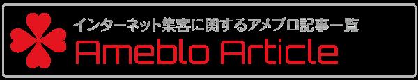 インターネット集客に関するアメブロ記事一覧,toruchang.jp