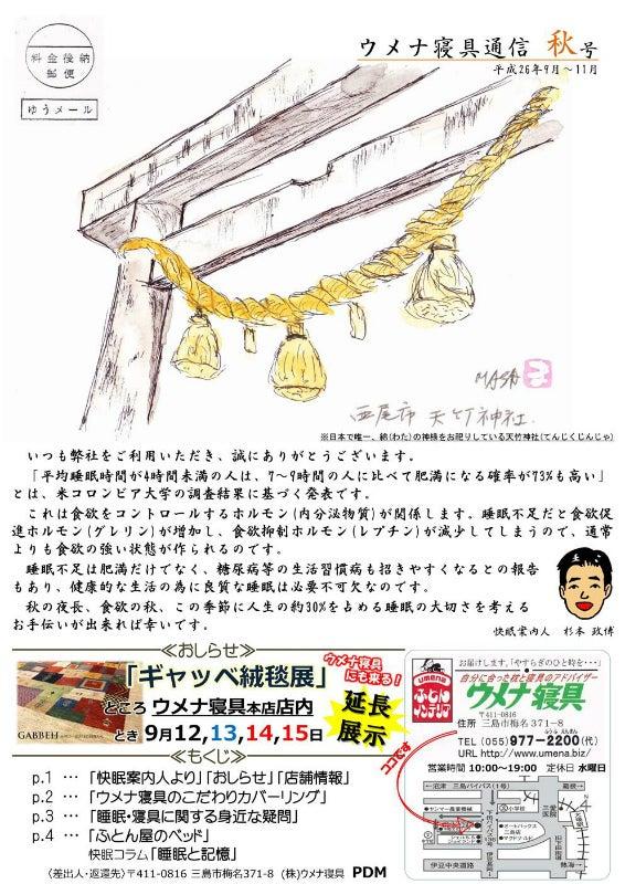 ウメナ寝具通信2014秋1