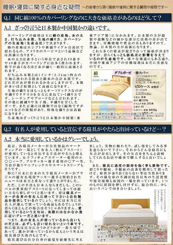 ウメナ寝具通信2014秋3