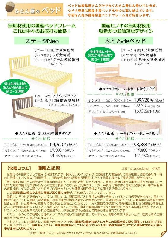 ウメナ寝具通信2014秋4