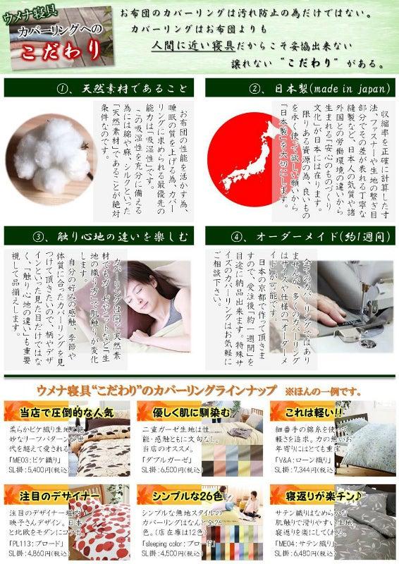 ウメナ寝具通信2014秋2