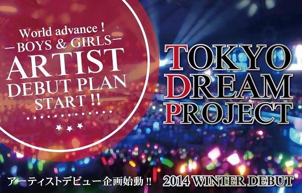東京ドリームプロジェクト