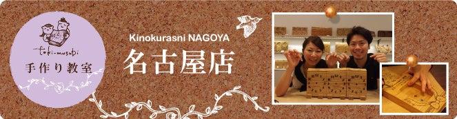 木の暮らし 手作り教室in名古屋店