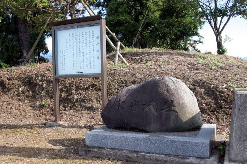 宗守城/②城址碑と説明板