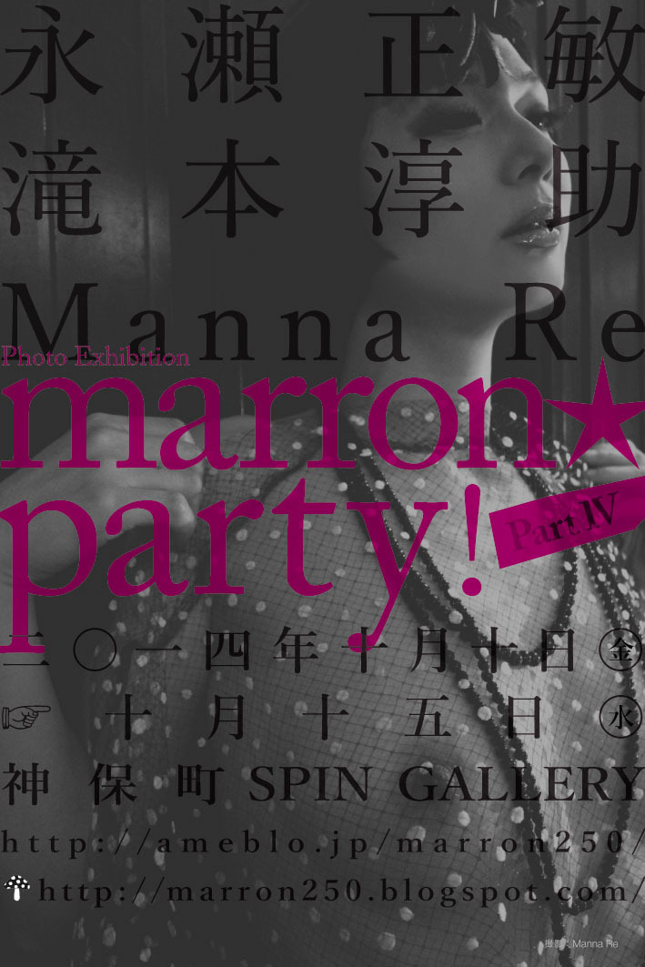 marron☆party!part Ⅳ DM 転載厳禁