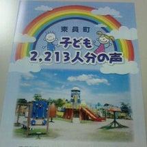 三重県東員町は子ども…