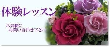 体験レッスン町田田園都市線プリザーブドフラワー